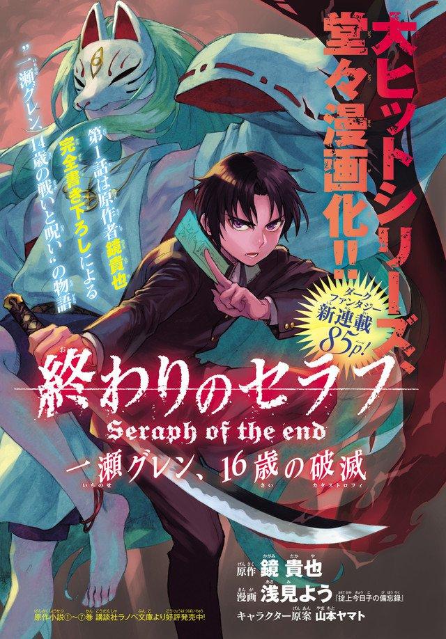 「終わりのセラフ」小説版が月マガでコミカライズ、少年時代の一瀬グレン描く
