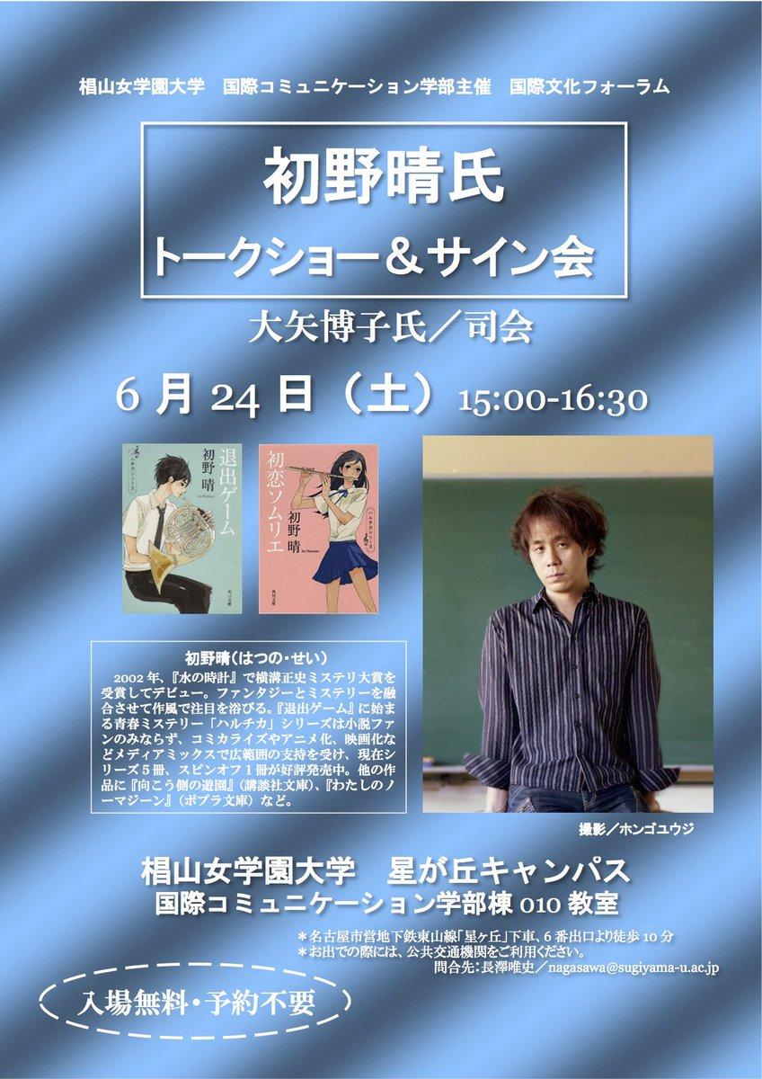 【イベント予告】6月24日(土)、名古屋市の椙山女学園大学で、 #ハルチカ 原作者の作家・初野晴さんのトークイベントとサ