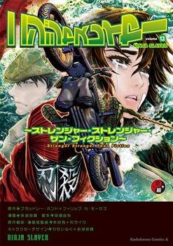 ドーモ、コミックジンです。『ニンジャスレイヤー 12 ストレンジャー・ストレンジャー・ザン・フィクション』がバイオコウノ