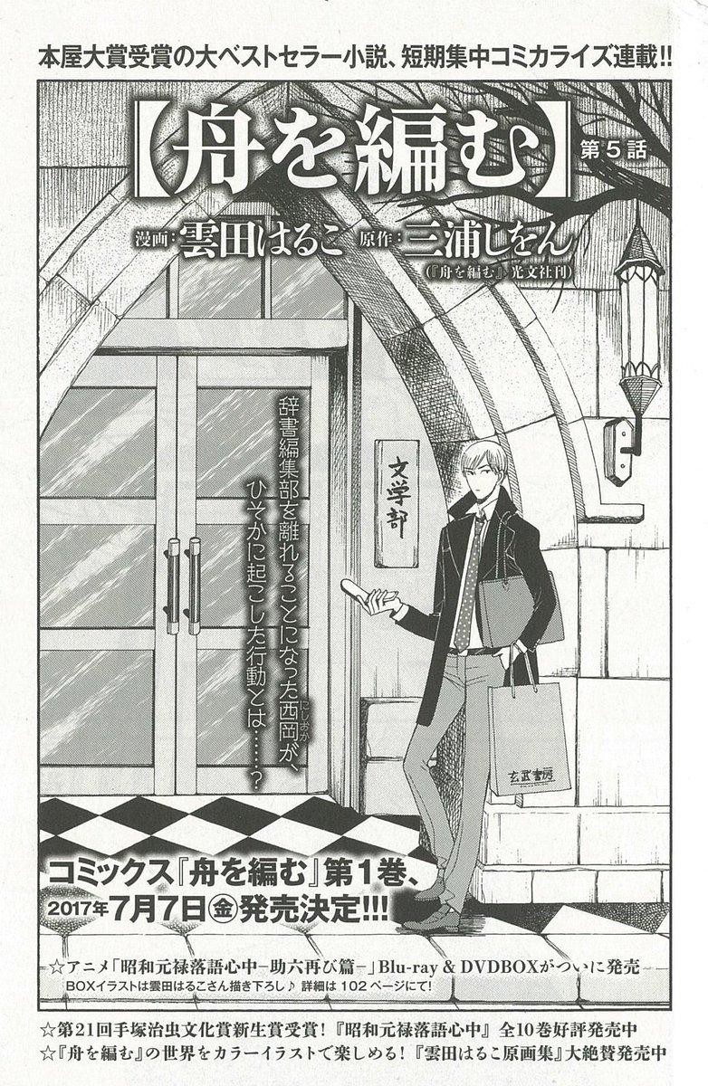 【ITAN 38号発売中】本日「昭和元禄落語心中-助六再び篇-」のDVDBOXが発売されたばかりの雲田はるこさん。現在は