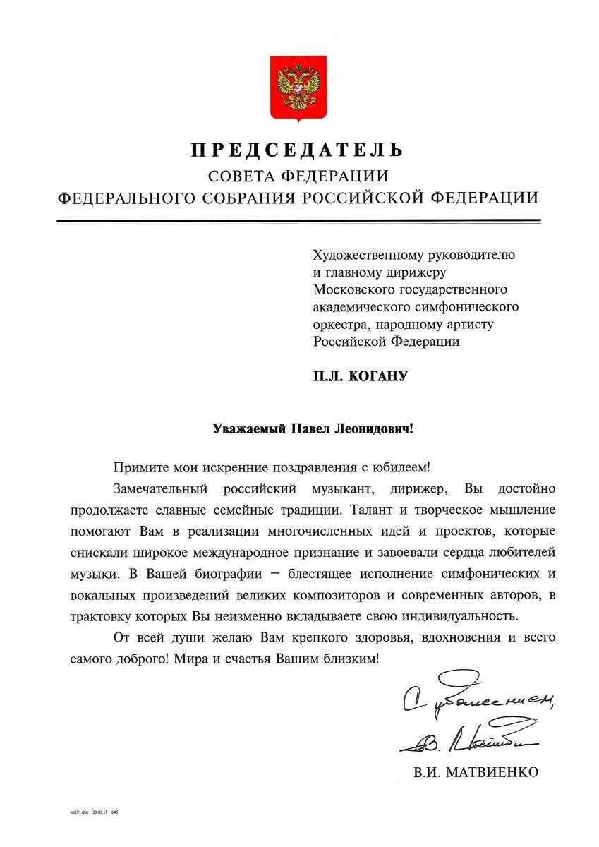 Поздравление от совета федерации 682