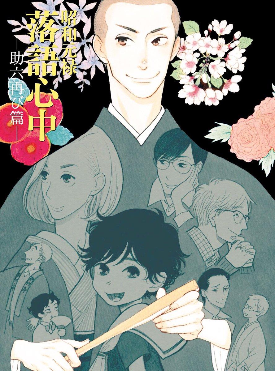 最近ハマったアニメ『昭和元禄落語心中』ドラマのような、どんどんひこまれてゆくストーリー。登場人物の繊細で複雑な人間模様に