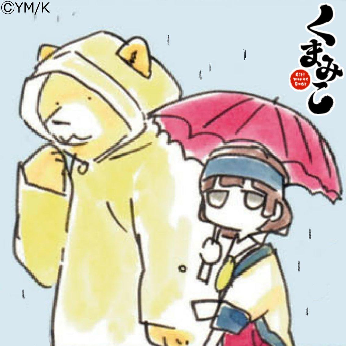 くまみこ50話記念ツイッターアイコン配布第4弾です(´(ェ)`)今日は梅雨っぽいものを…(´(ェ)`)
