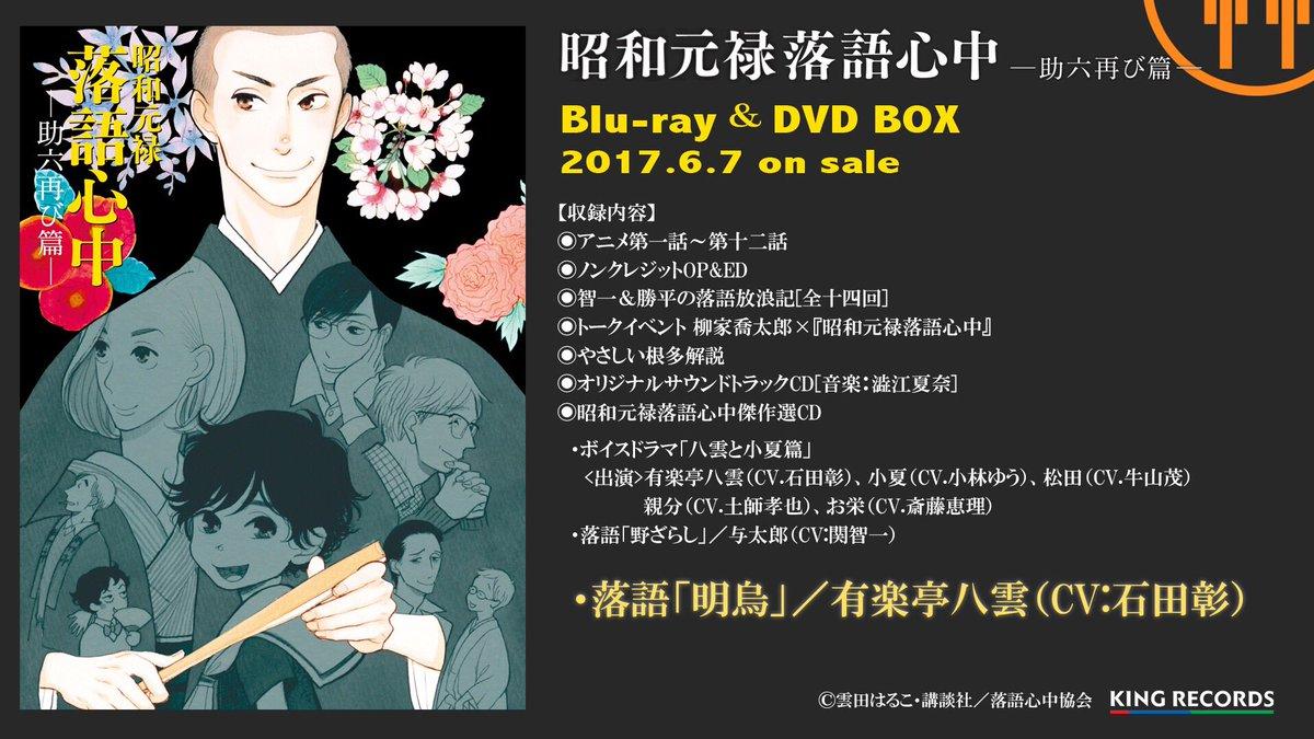■落語心中BOX情報■Blu-ray&DVD BOXに声優による本格落語音源が特典収録されてますよ!◉有楽亭八雲