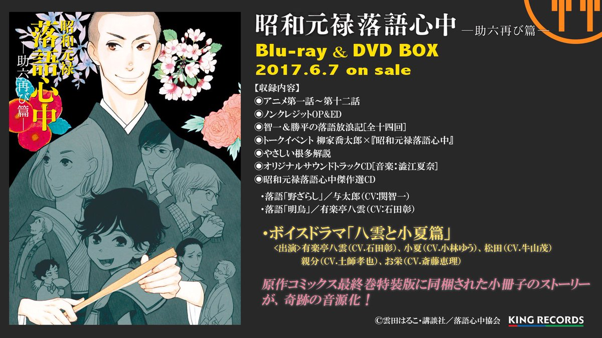 ■落語心中BOX情報■アニメイト&KING e-SHOP限定購入特典としてCD配布されるボイスドラマが少しだけ聞けます!
