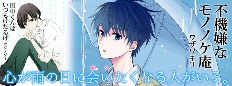 【ガンガンONLINE】更新日です☆ 「田中くんはいつもけだるげ」「不機嫌なモノノケ庵」など漫画11作品、小説1作品、フ