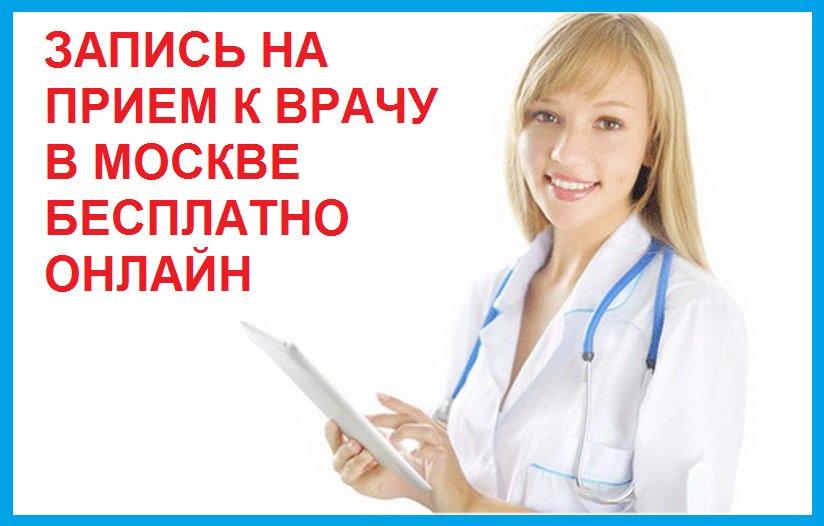 Записаться на прием к врачу в поликлинику через интернет в