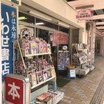 6月30日で閉店のいわせ書店のお婆ちゃんが、『たまゆらのお陰で竹原に来る人が増えてココにも寄ってくれて、また来るねってみ