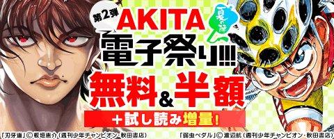 AKITA電子祭り!!!夏の陣⛱第2弾新刊配信も✨\無料&半額・増量も/「刃牙道」「弱虫ぺダル」「毎度!浦安鉄筋