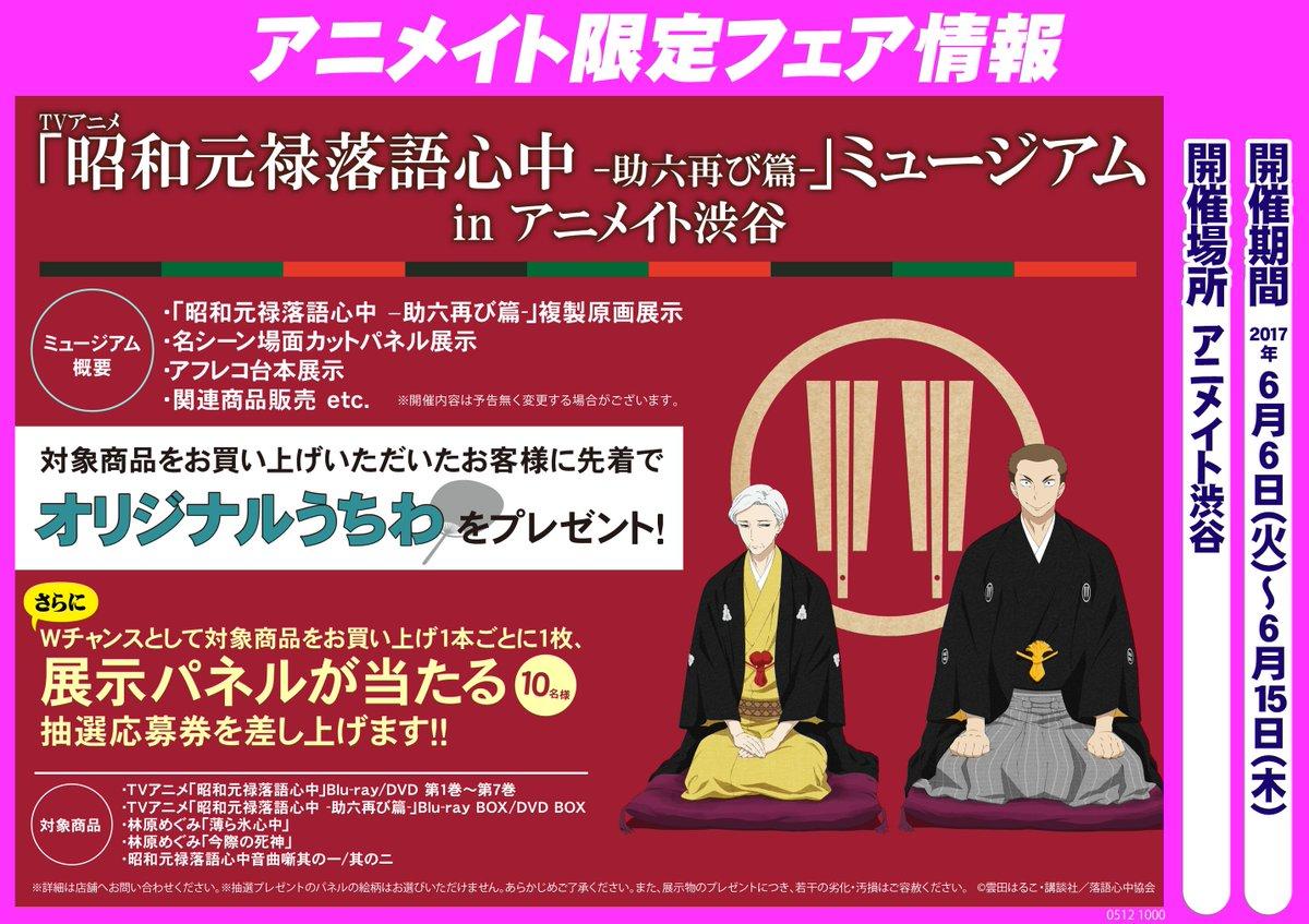 発売されたばかりの雲田はるこさん描き下ろしDVDBOXも並ぶVアニメ「昭和元禄落語心中-助六再び篇-」ミュージアムinア