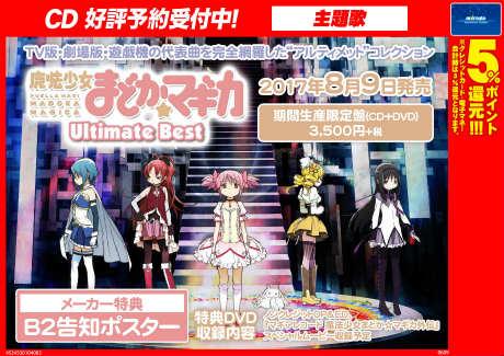 【CD予約情報】8/9発売予定 「『魔法少女まどか☆マギカ』 Ultimate Best」が好評予約受付中うど!期間生産