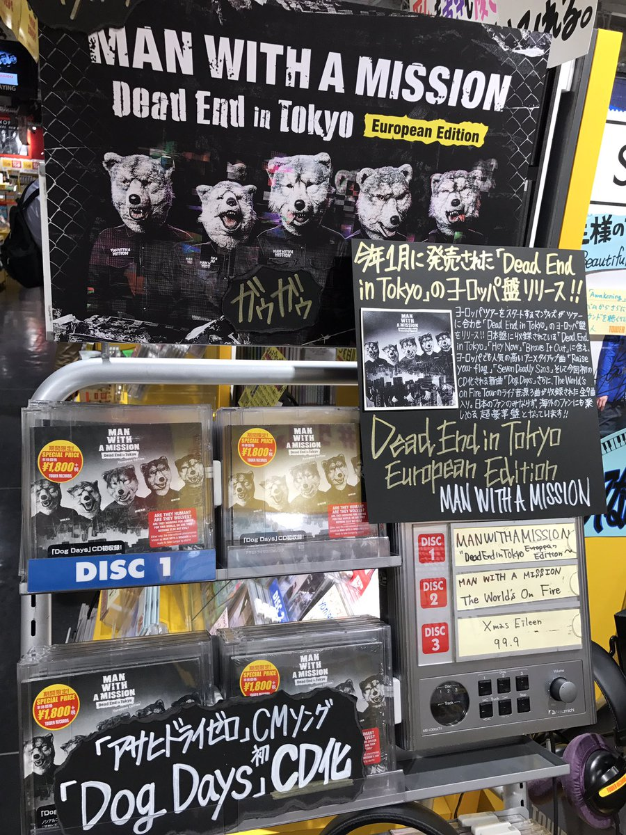MAN WITH A MISSION「Dead End in Tokyo European Editon」入荷シマシタ!