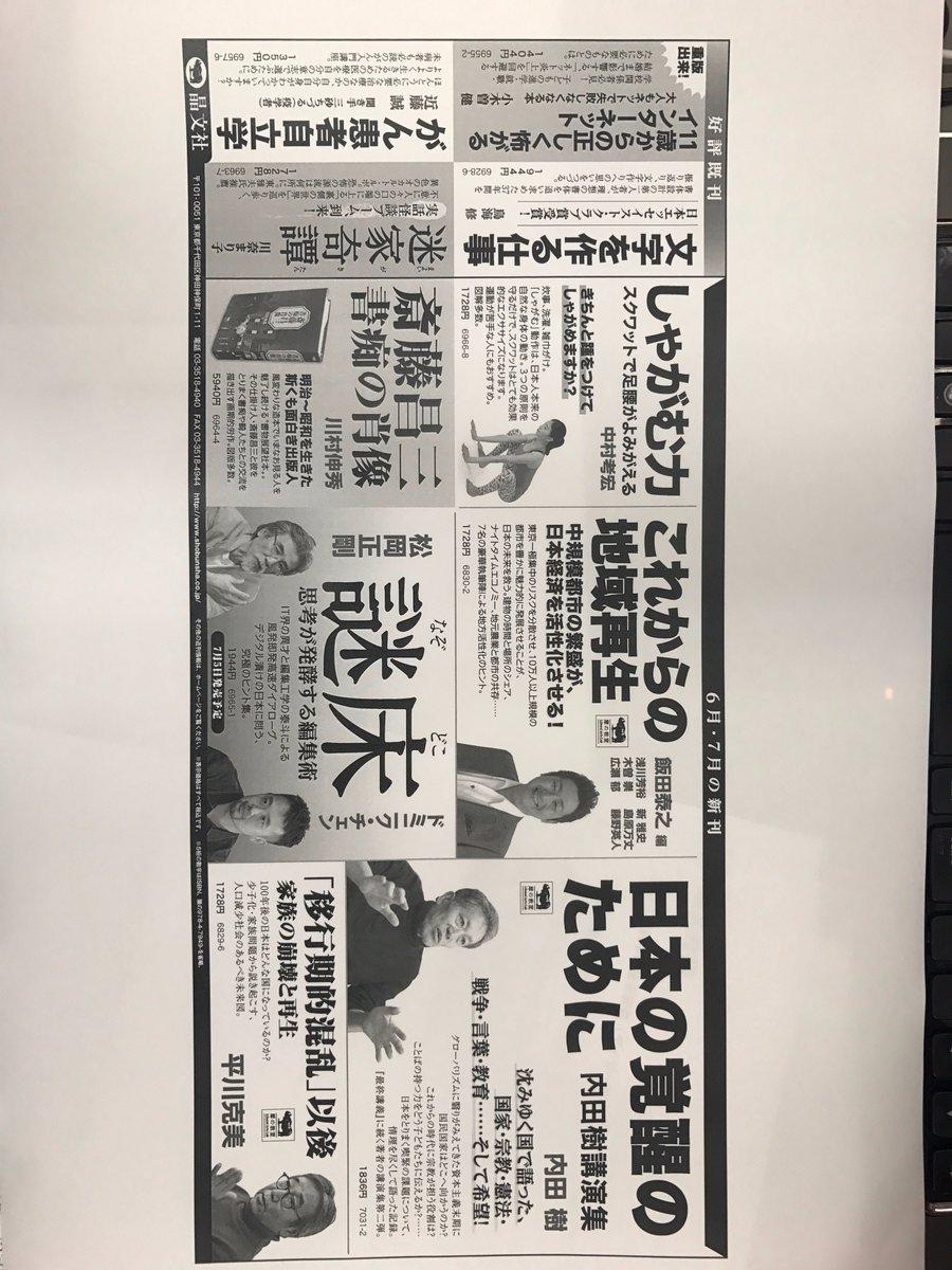 【広告予定】6/25(日)毎日新聞に全五段広告を出します。ラインナップは、『日本の覚醒のために』『これからの地域再生』『