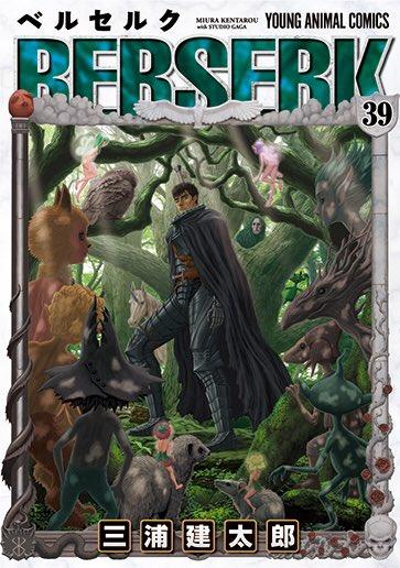 「ベルセルク」39巻&初のノベライズ「小説 ベルセルク 炎竜の騎士」が明日23日同時発売です! 妖精島にたどり着いたガッ