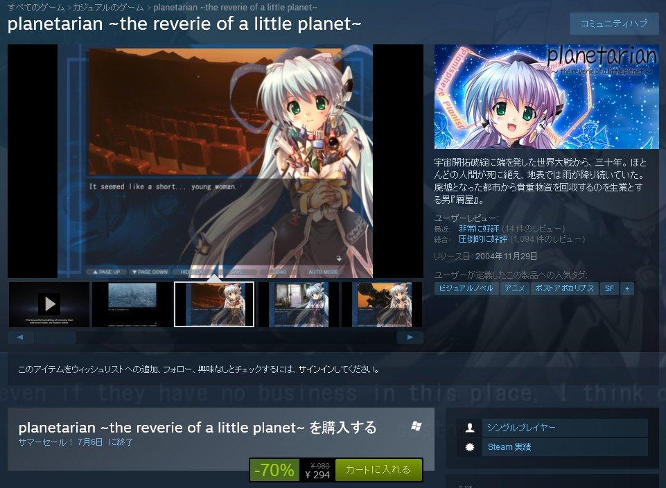 """Steamの""""planetarian""""も70%オフのサマーセール中だそうです! 英語・日本語両方表示できるそうなので、も"""