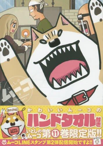【コミック】ムーコファンのみなさま!『いとしのムーコ』の単行11巻通常版&ハンドタオル付き限定版は本日発売ですが、当店に