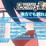 【告知】『兄に付ける薬はない!』1~11話まで、GYAO!にて、6月25日まで無料で配信中!! 東京MXでは本日最終回オ