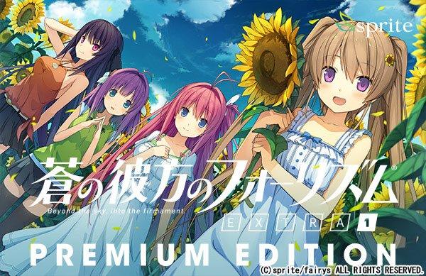 【6月30日発売】sprite様最新作『蒼の彼方のフォーリズム EXTRA1 PREMIUM EDITION』《PREM