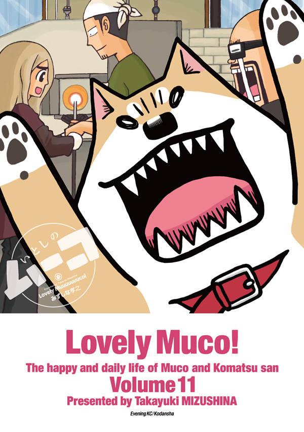 みずしな孝之先生の「いとしのムーコ」最新刊の11巻が本日発売になりました!同時発売の限定版はハンドタオルが付いてます!!