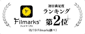 【Filmarks】映画レビューサービス「Filmarks(フィルマークス)」さんにて、劇場版 魔法科が公開初日満足度ラ