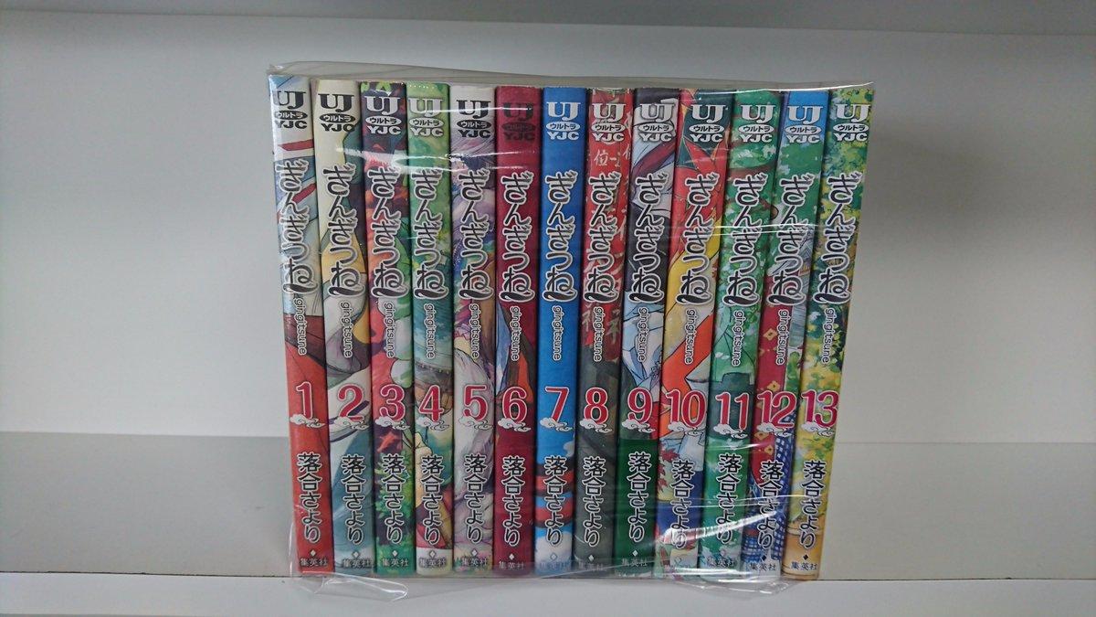 「ぎんぎつね」古本漫画全巻セットを、入荷しました。 #ぎんぎつね 【漫画全巻セットの、購入はコチラ→】