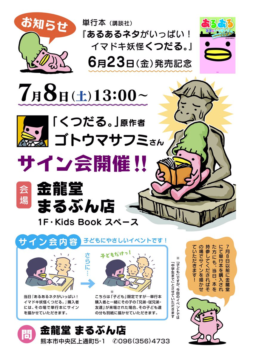 【サイン会のお知らせ続報・熊本】6月23日の「くつだる。」単行本*新刊発売日から約2週間後…来月・7月8日(土)に熊本の