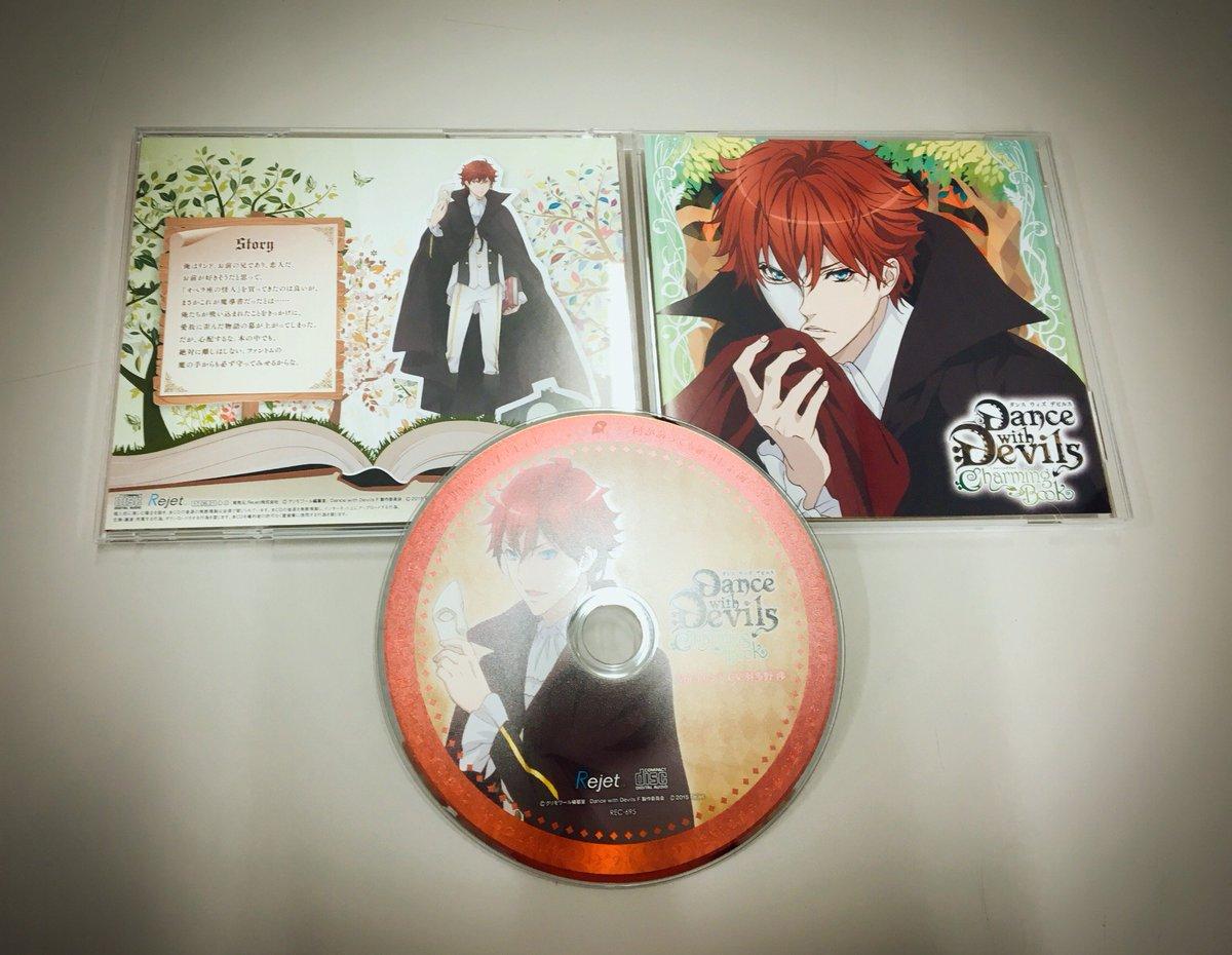 【本日発売!】ダンデビシチュエーションCD第3弾「Dance with Devils-Charming Book-」vo