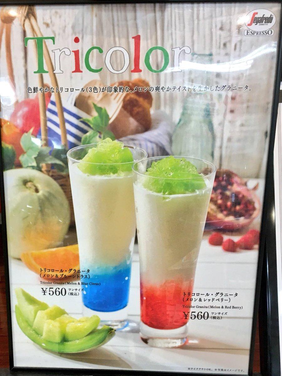 プリティーリズムの三強と、プリパラのトリコロールおたく用の飲み物出てる。三強だと、ひじのり/聖冷かな……?