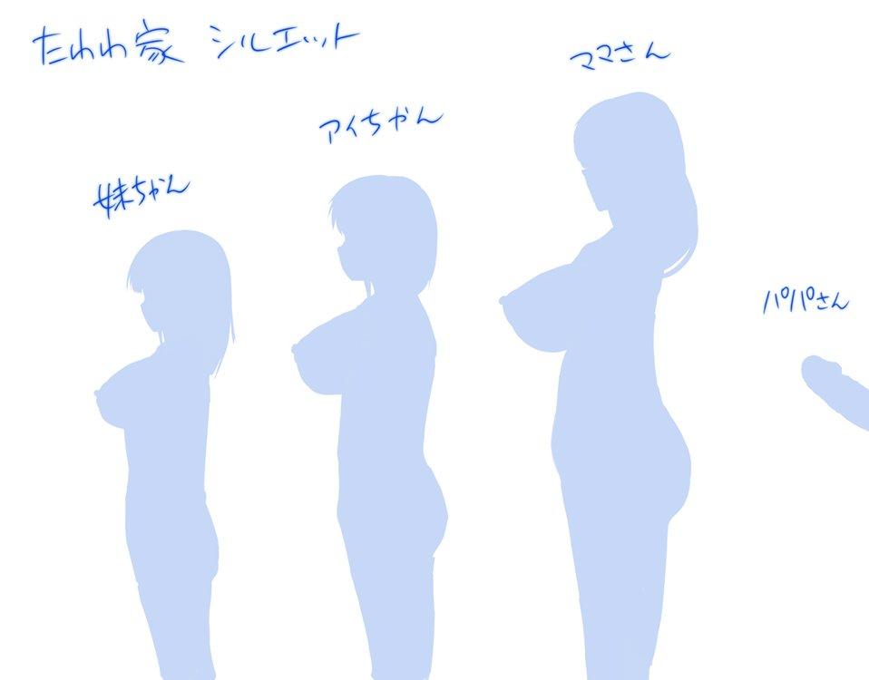 月曜日のたわわ アイちゃんファミリーのシルエット♥家族4人の体つきを比べてみました。