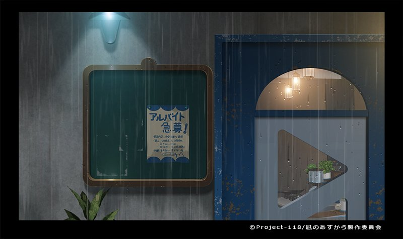 今日はカフェ・トライアングルも雨。凪のあすから第7話c189背景。#nagiasu#土砂降り