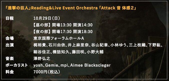 TVアニメ「進撃の巨人」Season 2 Blu-ray/DVD Vol.1、本日発売です!!10月29日開催のイベント