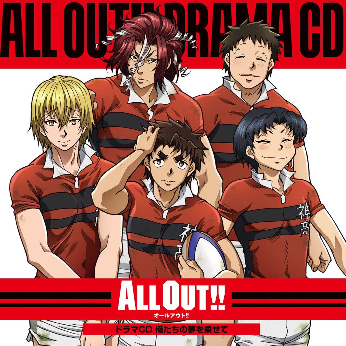 【本日発売】ティームエンタテインメントより「ALL OUT!! ドラマCD 俺たちの夢を乗せて」が発売となりました!シナ