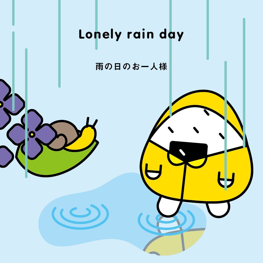 雨の日のお一人様Lonely rain day#illustration #onigiri #character#gra