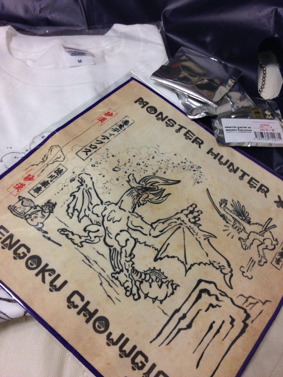 戦国鳥獣戯画とモンハンのコラボとかずるい…買うしかない…
