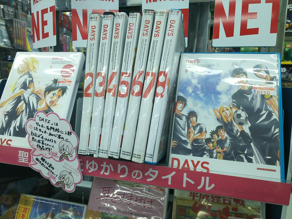 (❀ '▽'。)ノ【本日発売!】ついにDAYSが最終巻の発売です!!当店でも陳列させて頂きました!はやく続きが見たい私で