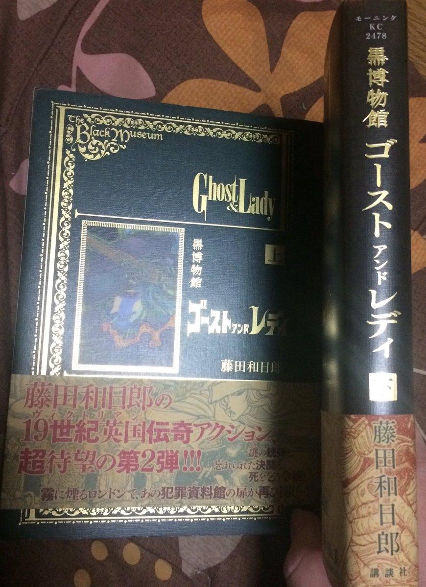 藤田せんせーはうしおととら読んで欲しいけど、ゴーストアンドレディ、上下巻で終わるしとてもよい