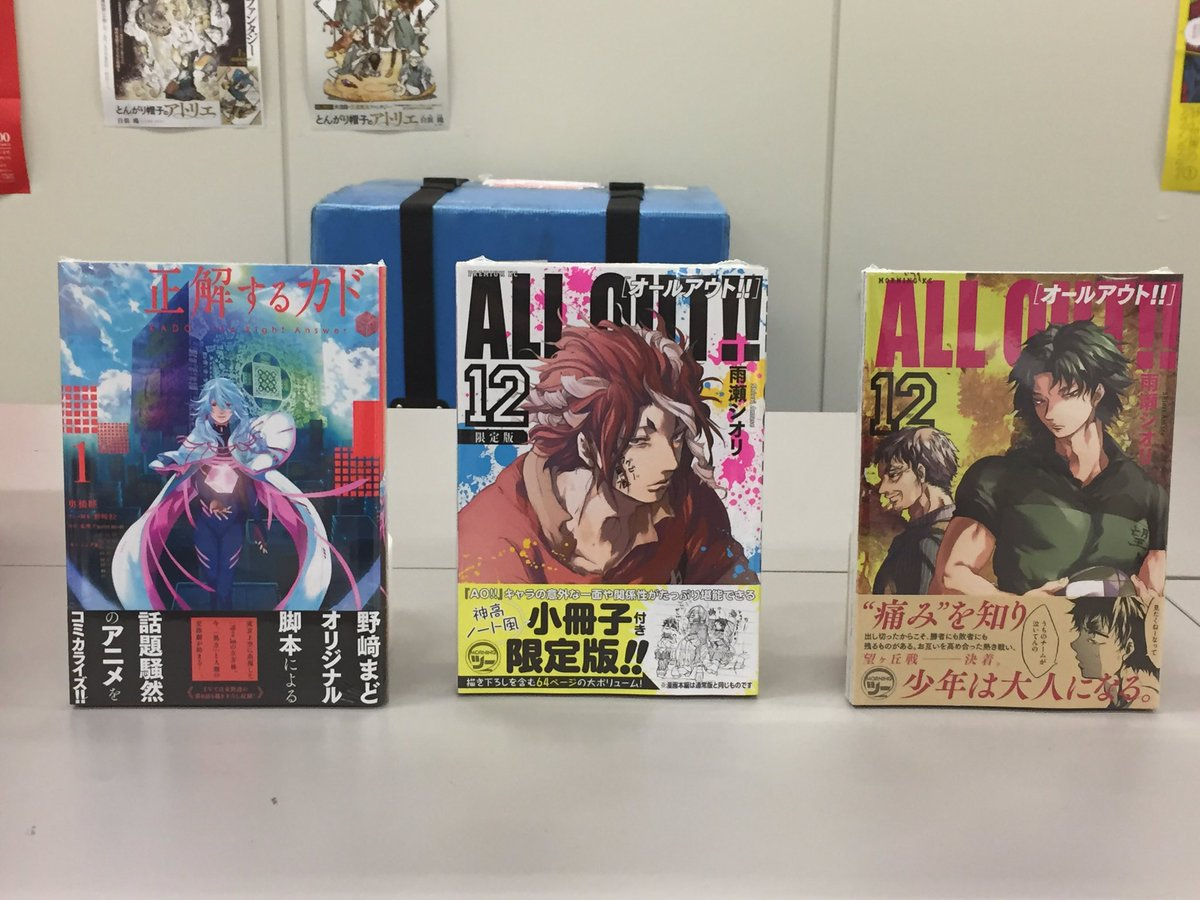 モーツー6月23日(金)発売の新刊は3冊! 『ALL OUT!!』(雨瀬シオリ)12巻&64ページ小冊子付き12