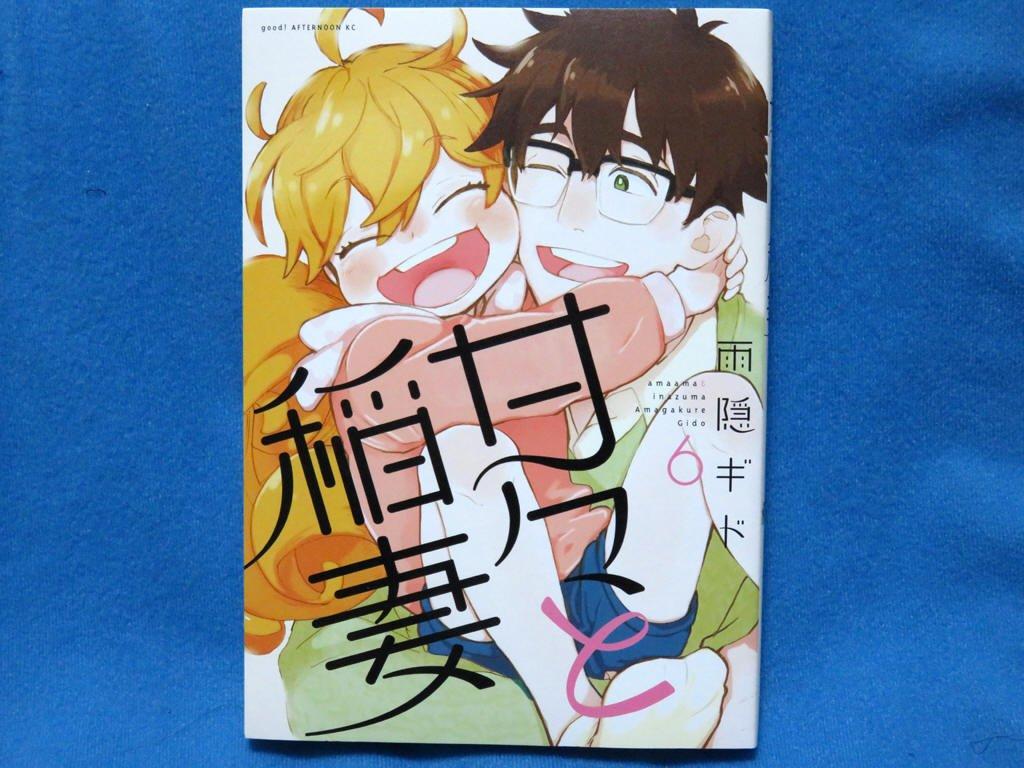 最近買ったコミックス。甘々と稲妻 6巻。#雨隠ギド