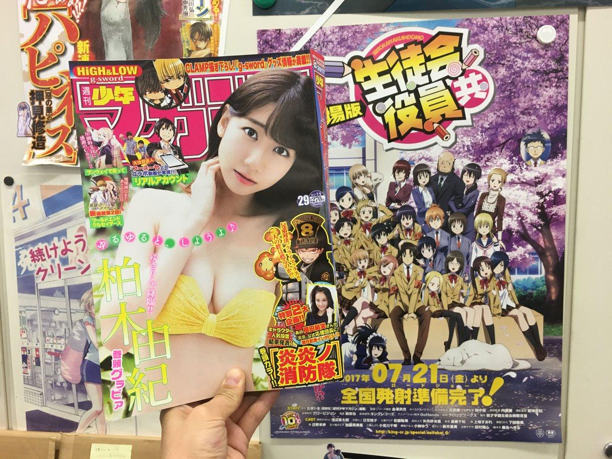 ちょうど一ヶ月後に #生徒会役員共 全国発射!本日は #マガジン 29号 発売日でした!#柏木由紀 #AKB48 #CL