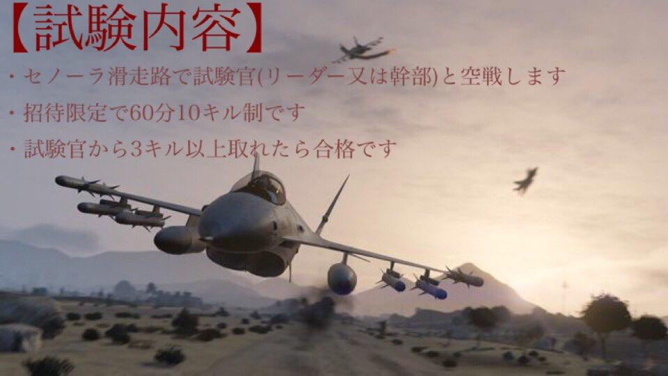 【FZR7】Limited AiR Fighter 空戦クルー新クルーを立ち上げたのでクルメン募集します。空戦に自信のあ