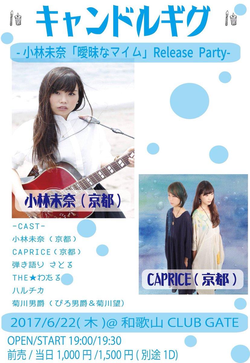 明日のライブはこちら!6月22日(木) @和歌山GATEOP/ST 19:00/19:30前売/当日→1,000円(別途