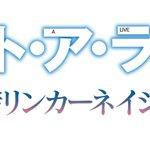 PS4『デート・ア・ライブ 凜緒リンカーネイション HD』2017年10月12日に発売が決定!追加要素として、限定版特典