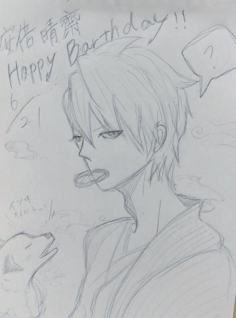 晴齋 Happy Birthday!! 妖怪のために一生懸命に動く姿... カッコいい!あと不機嫌な顔最高wwもっと睨み