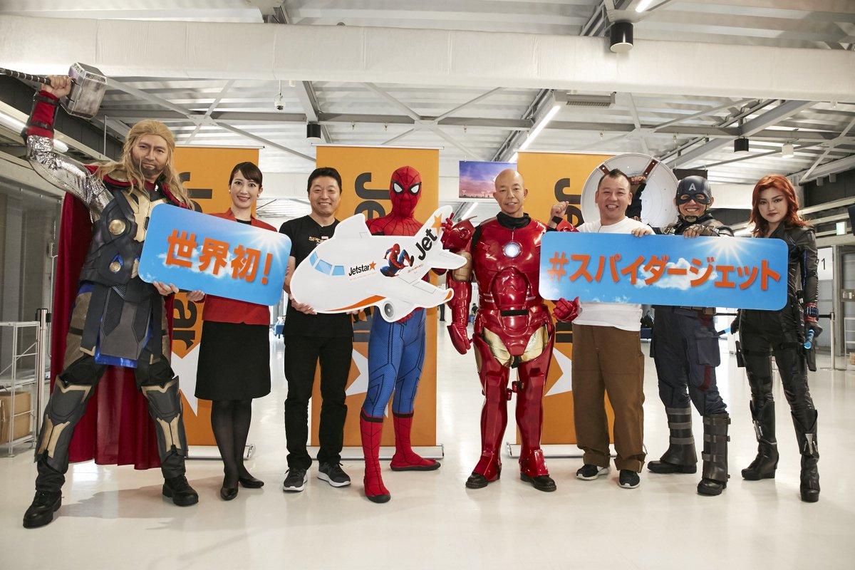 初フライトの見送りに、アイアンマン姿のバイきんぐ小峠さんと、アベンジャーズのメンバーが登場👀小峠さんはマスクを取ると「暑