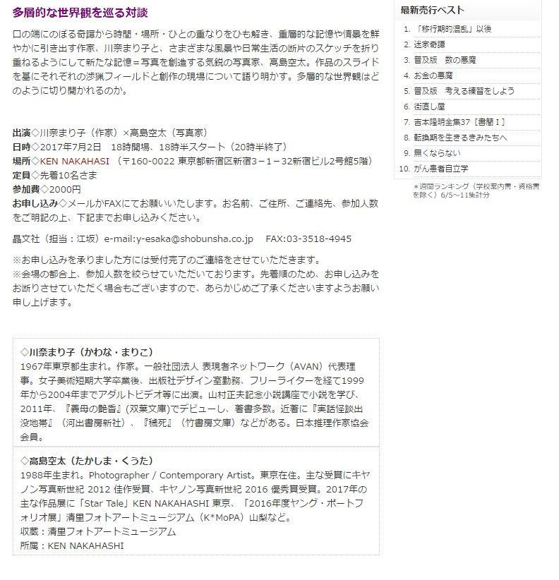 晶文社さんのHPに7月2日に新宿で開く対談イベントの案内が載っているのですが……右端の最新売行ベスト10にご注目! 『迷
