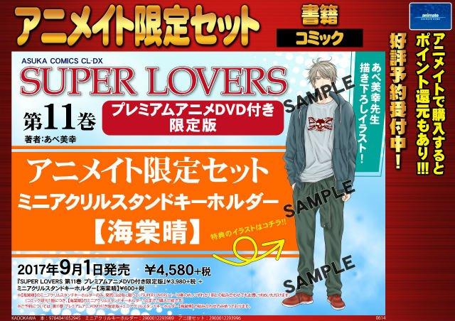 【書籍予約情報】9/1発売「SUPER LOVERS 11巻 通常版・限定版 アニメイト限定セット」ご予約受付中やん!!