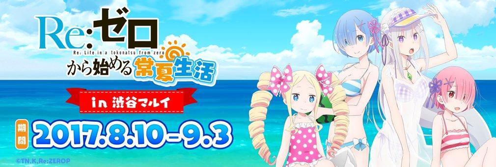 『Re:ゼロから始める常夏生活 in 渋谷マルイ』では、海辺に水着で集まった面々(エミリア、レム、ラム、ベアトリス)の描