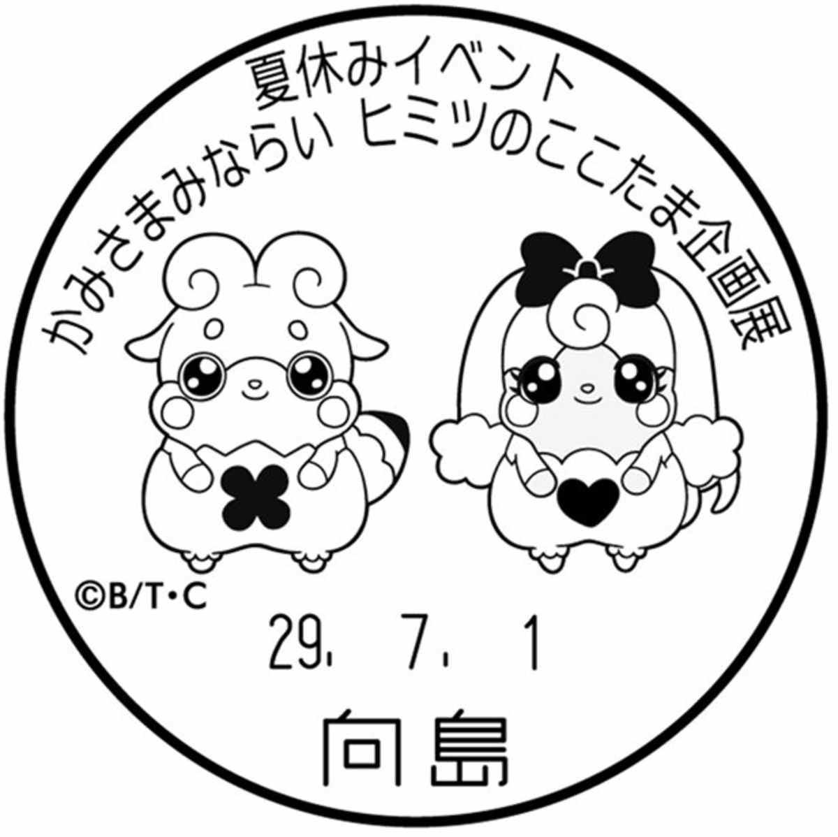 「夏休みイベント かみさまみならい ヒミツのここたま企画展」が、7月1日(土)~予定9月1日(金)に郵政博物館で開催され