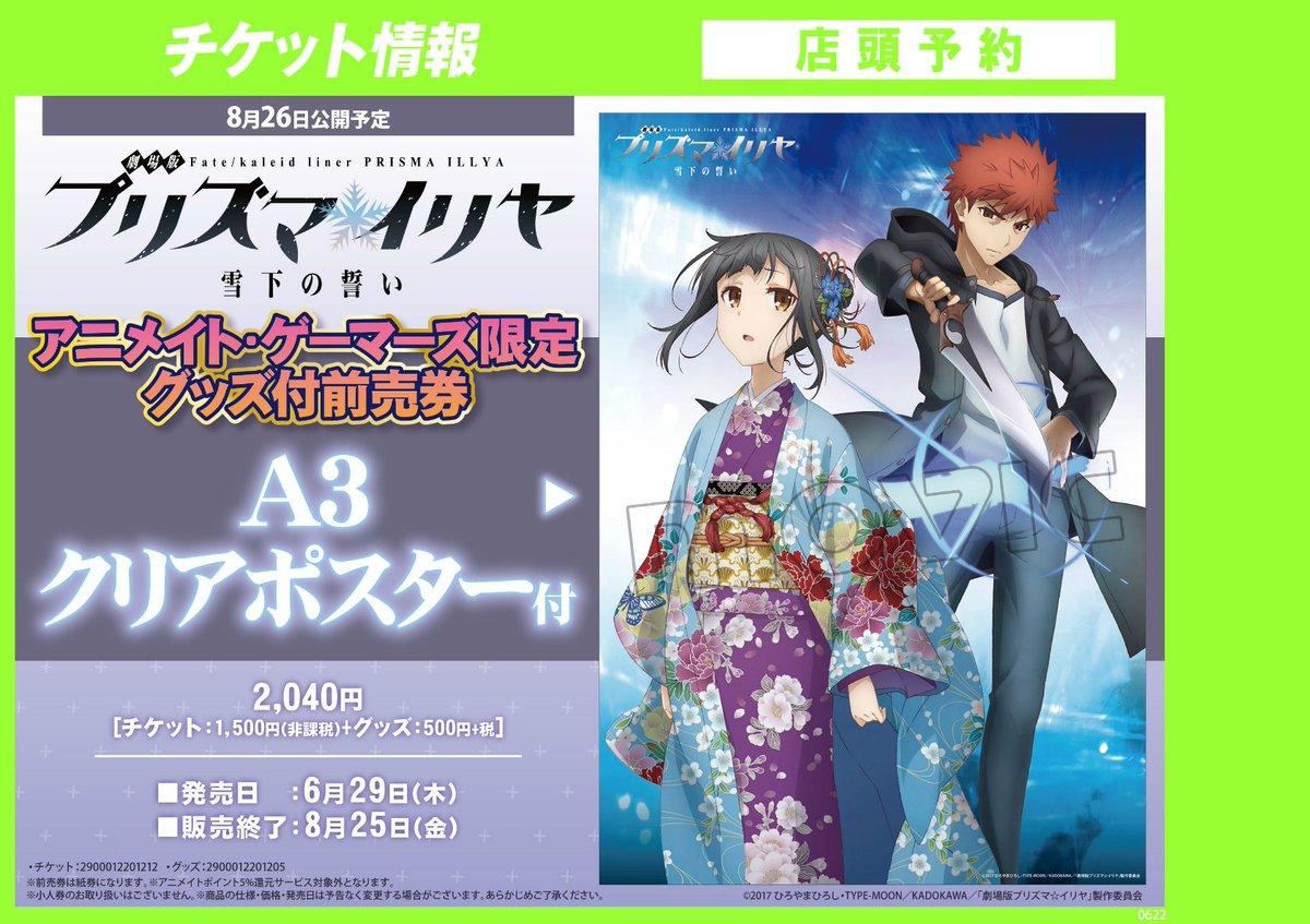 【速報】予約受付開始!!8月26日公開予定!『劇場版 Fate/kaleid liner プリズマ☆イリヤ 雪下の誓い
