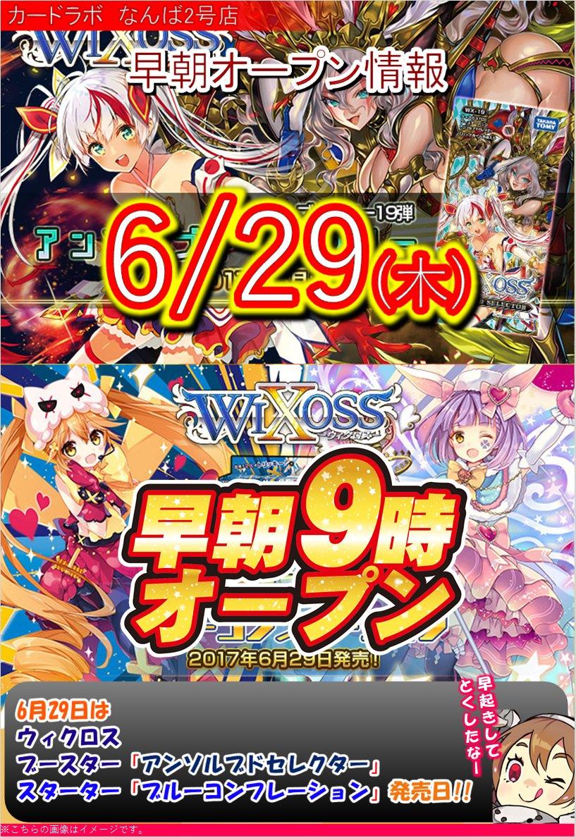 【早朝告知】6/29(木)、ウィクロス『アンソルブドセレクター』の発売日は朝9時開店!たくさん在庫をご用意しておりますの